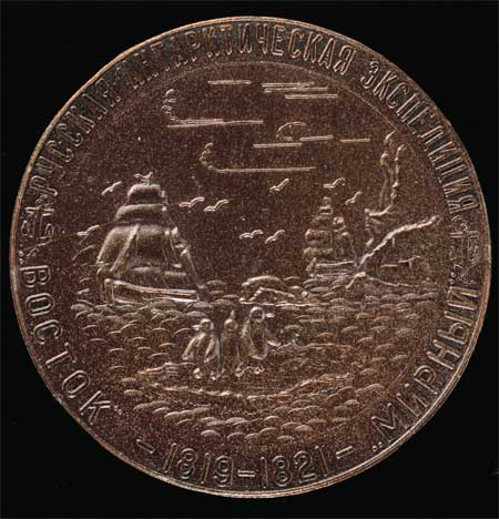 Russian commemorative medallion